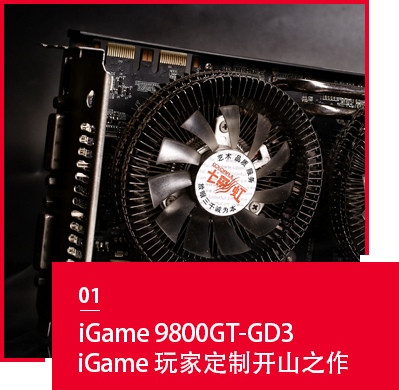 iGame 9800GT-GD3